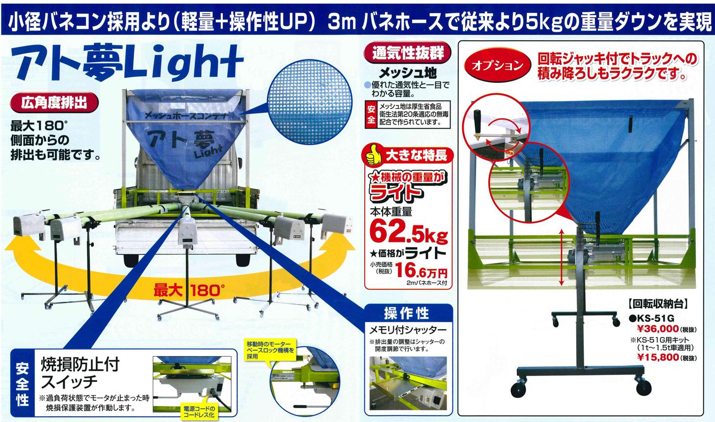 【斉藤農機】アト夢 Light KD-131L