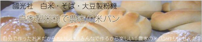 【國光社】製粉機
