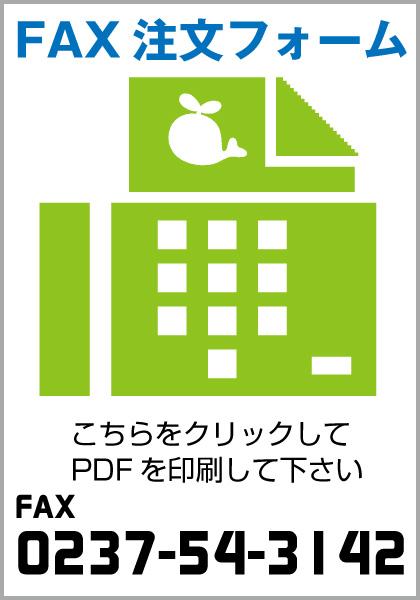 FAX専用注文フォーム