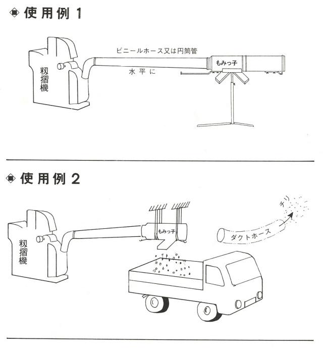 笹川農機 もみっ子使用例1