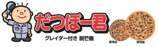 タイガーカワシマ 脱芒機 ロゴ