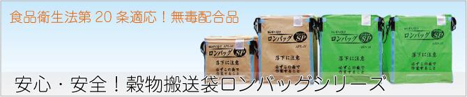 穀物搬送袋 ロンバッグシリーズ