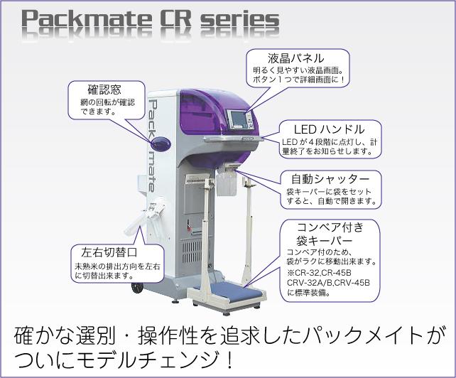【タイガーカワシマ】自動選別計量機パックメイトCRシリーズ