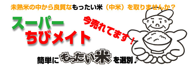 【タイガーカワシマ】スーパーちびメイトtop