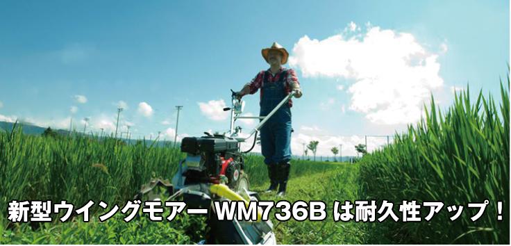 ウイングモアーWM736B